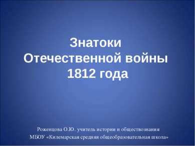 Бородинское сражение 26 августа 1812 года 100