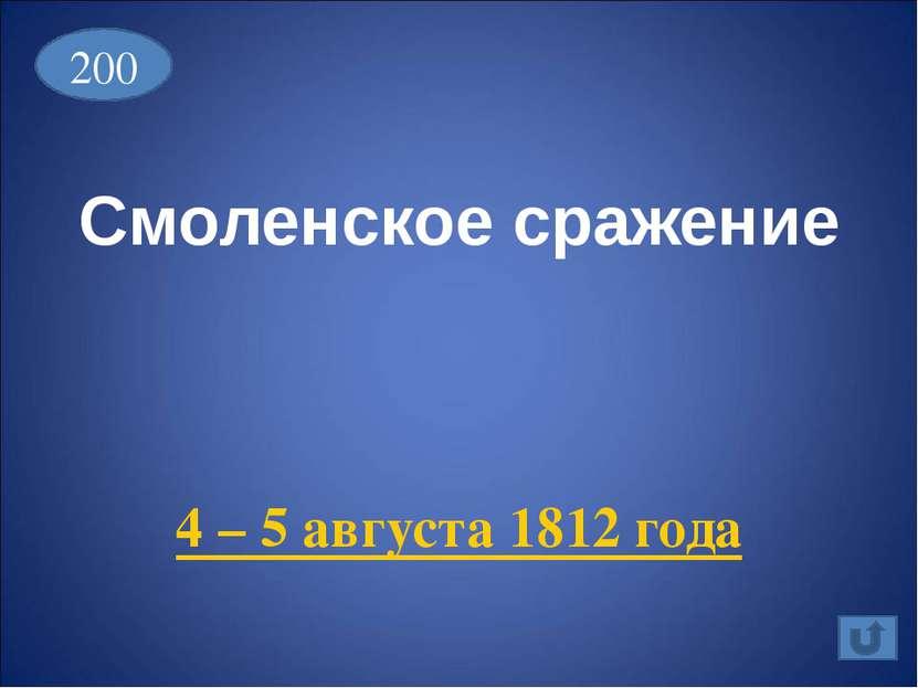 Назначение М.И.Кутузова главнокомандующим 8 августа 1812 года 400