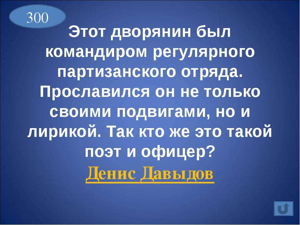 …которого Россия, В свои годины роковыя, Радушно видит на коне, В кровавом за...