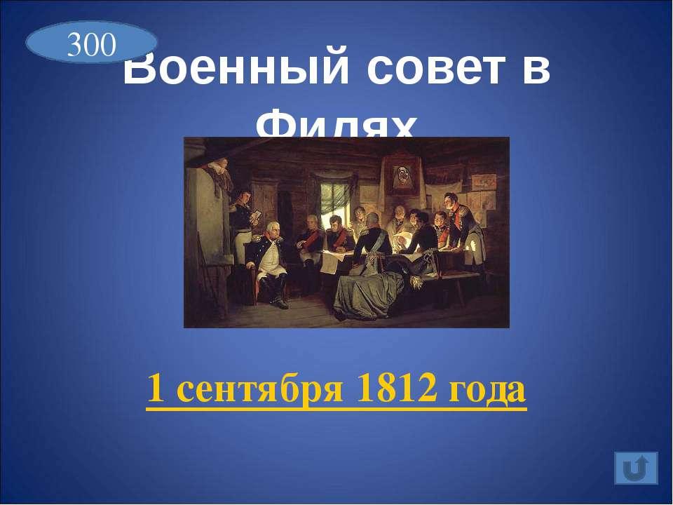 Александр I подписал Манифест об окончании Отечественной войны 6 января 1813 ...