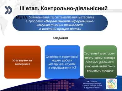 """ВІРТУАЛЬНА виставка-презентація """"Сучасні заклади освіти м.Дружківка-2014"""" Уза..."""