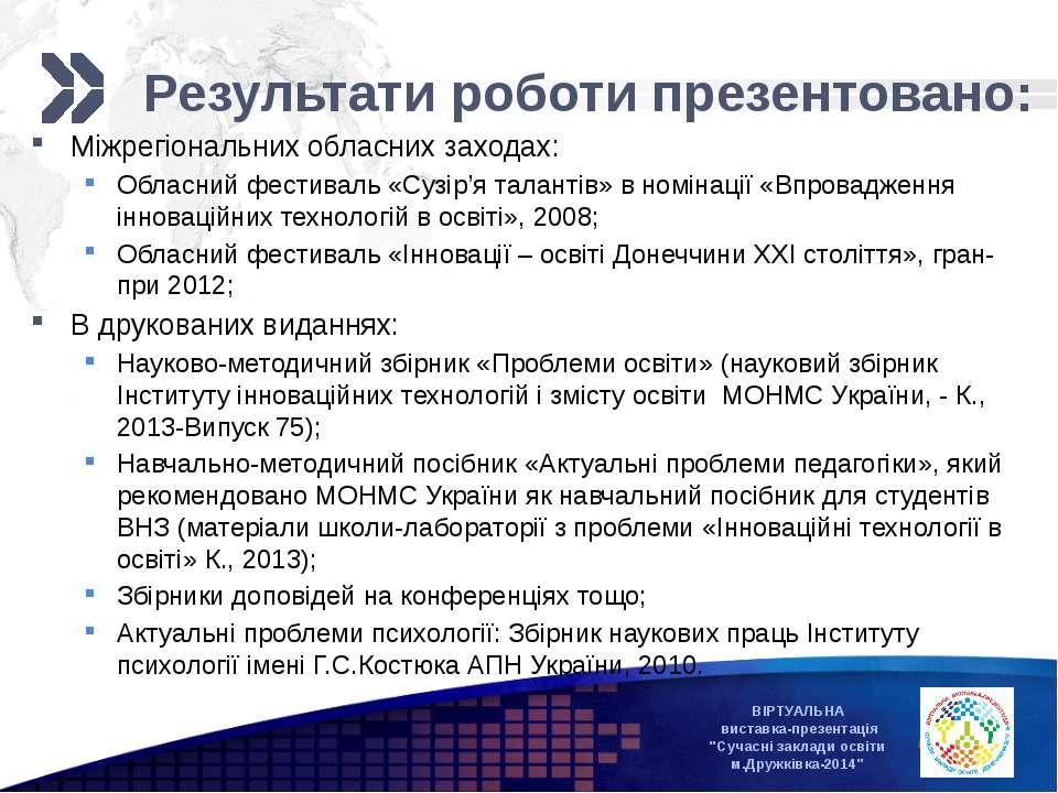 Результати роботи презентовано: Міжрегіональних обласних заходах: Обласний фе...