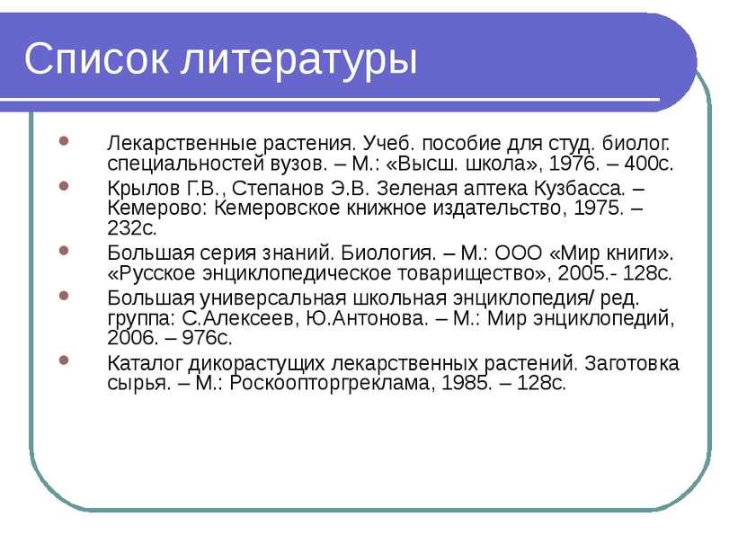 Список литературы Лекарственные растения. Учеб. пособие для студ. биолог. спе...