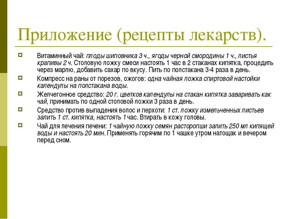 Приложение (рецепты лекарств). Витаминный чай: плоды шиповника 3 ч., ягоды че...