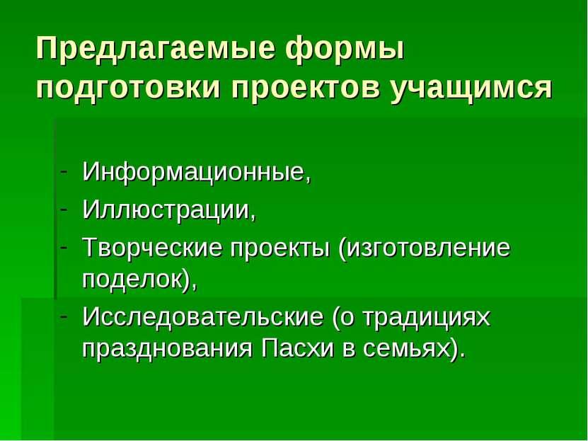 Предлагаемые формы подготовки проектов учащимся Информационные, Иллюстрации, ...