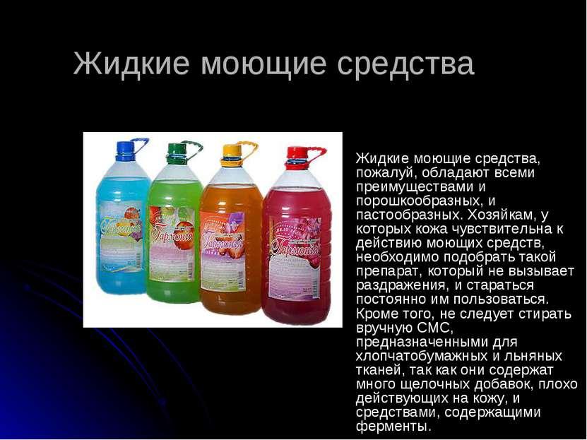 Жидкие моющие средства Жидкие моющие средства, пожалуй, обладают всеми преиму...