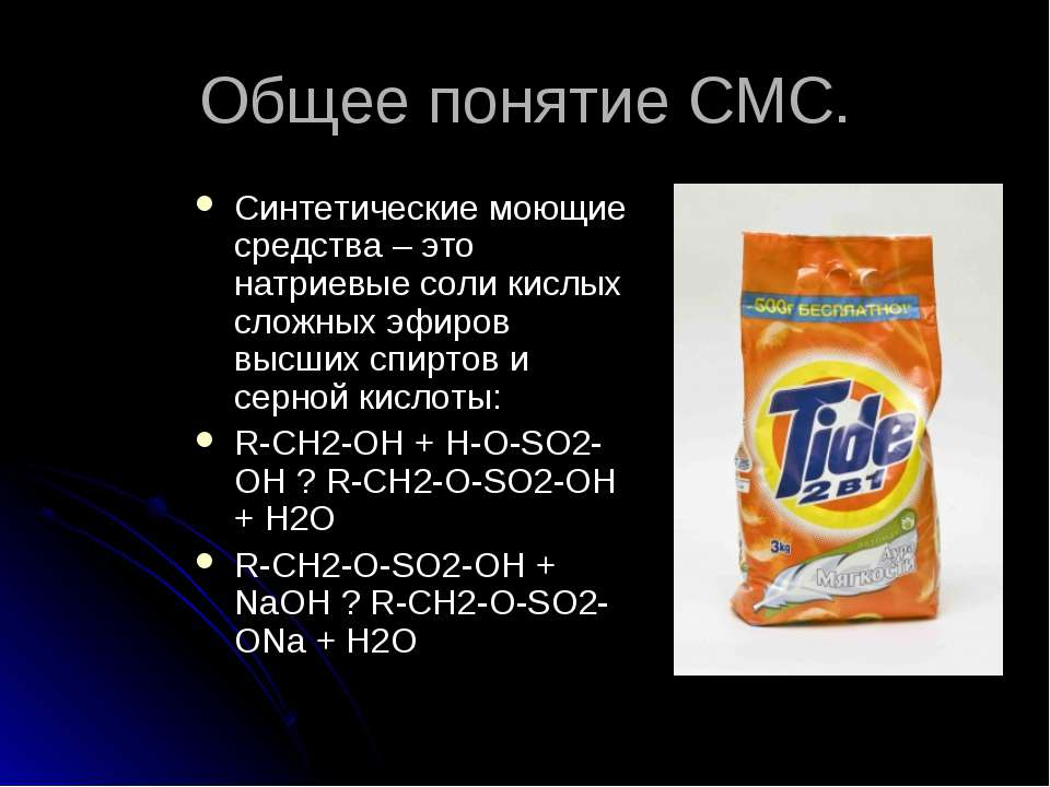 Общее понятие СМС. Синтетические моющие средства – это натриевые соли кислых ...