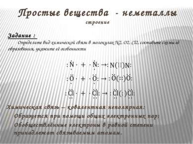 Простые вещества - неметаллы строение Химическая связь – ковалентная неполярн...
