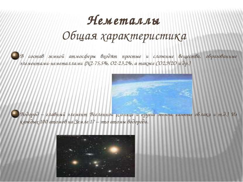 Неметаллы Общая характеристика В состав земной атмосферы входят простые и сло...