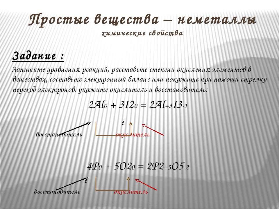 Задание : Запишите уравнения реакций, расставьте степени окисления элементов ...