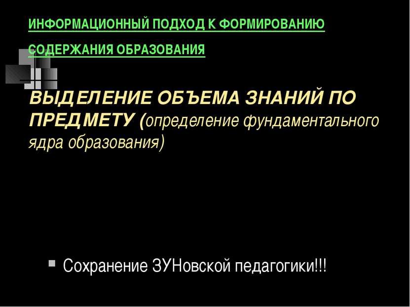 ИНФОРМАЦИОННЫЙ ПОДХОД К ФОРМИРОВАНИЮ СОДЕРЖАНИЯ ОБРАЗОВАНИЯ ВЫДЕЛЕНИЕ ОБЪЕМА ...