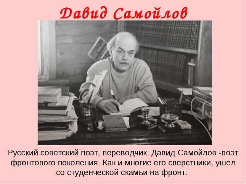 Давид Самойлов Русский советский поэт, переводчик. Давид Самойлов -поэт фронт...