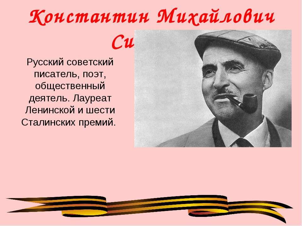 Константин Михайлович Симонов Русский советский писатель, поэт, общественный ...