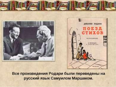 Все произведения Родари были переведены на русский язык Самуилом Маршаком. *