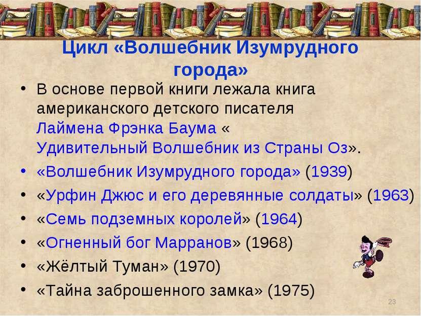 Цикл «Волшебник Изумрудного города» В основе первой книги лежала книга америк...