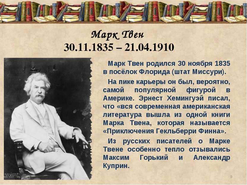 Марк Твен 30.11.1835 – 21.04.1910 Марк Твен родился 30 ноября 1835 в посёлок ...