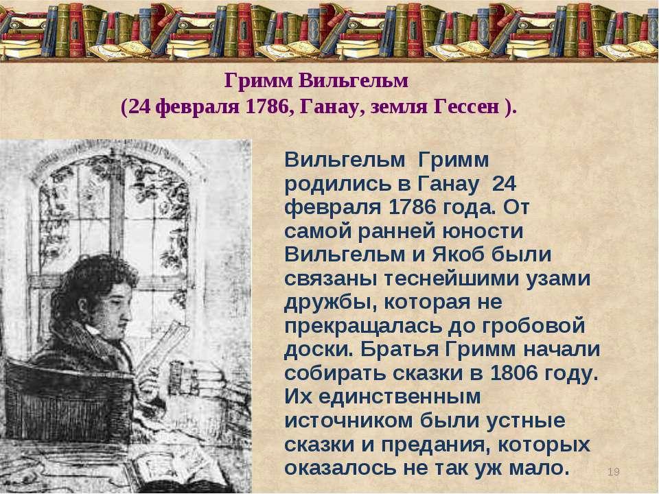 Гримм Вильгельм (24 февраля 1786, Ганау, земля Гессен ). Вильгельм Гримм роди...