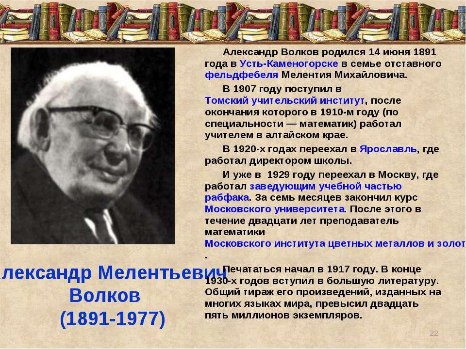Александр Мелентьевич Волков (1891-1977) Александр Волков родился 14 июня 189...