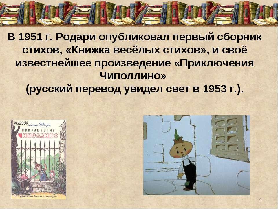 В 1951г. Родари опубликовал первый сборник стихов, «Книжка весёлых стихов», ...