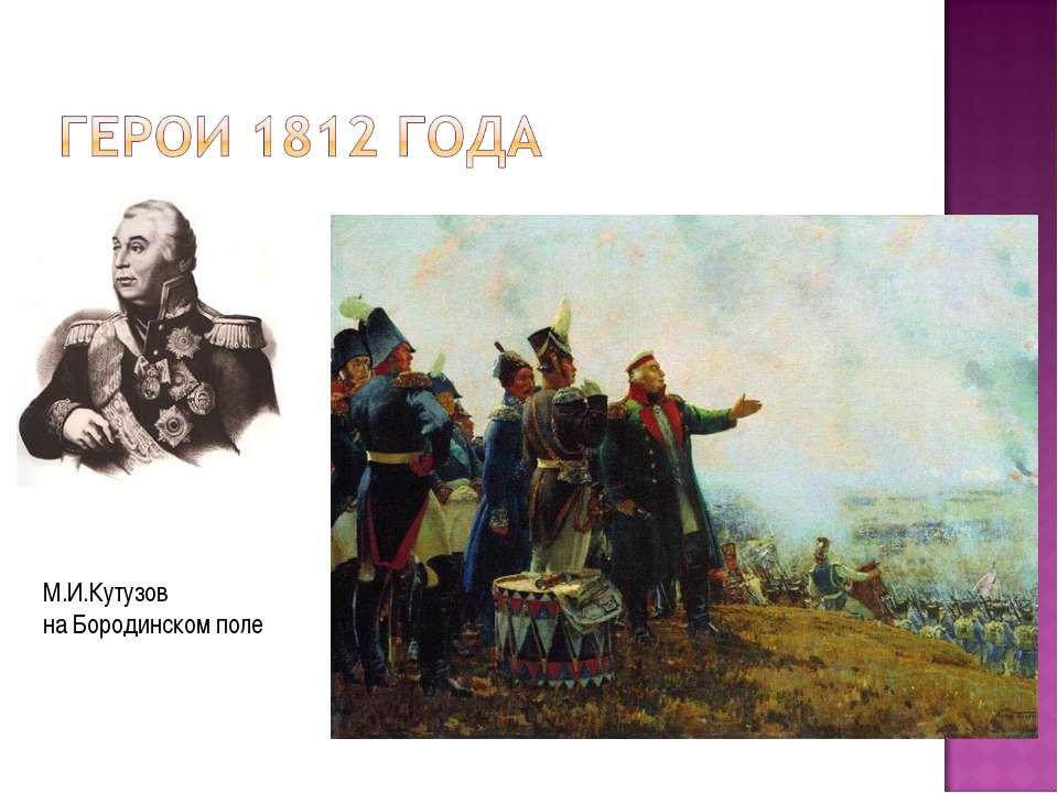 М.И.Кутузов на Бородинском поле