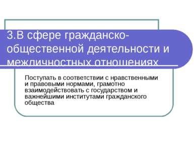 3.В сфере гражданско-общественной деятельности и межличностных отношениях Пос...