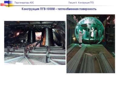 Конструкция ПГВ-1000М – теплообменная поверхность Парогенераторы АЭС Лекция 8...