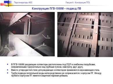 Конструкция ПГВ-1000М – подвод ПВ В ПГВ-1000М раздающие коллекторы расположен...