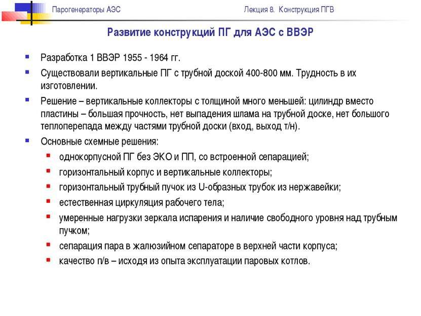 Развитие конструкций ПГ для АЭС с ВВЭР Разработка 1 ВВЭР 1955 - 1964 гг. Суще...