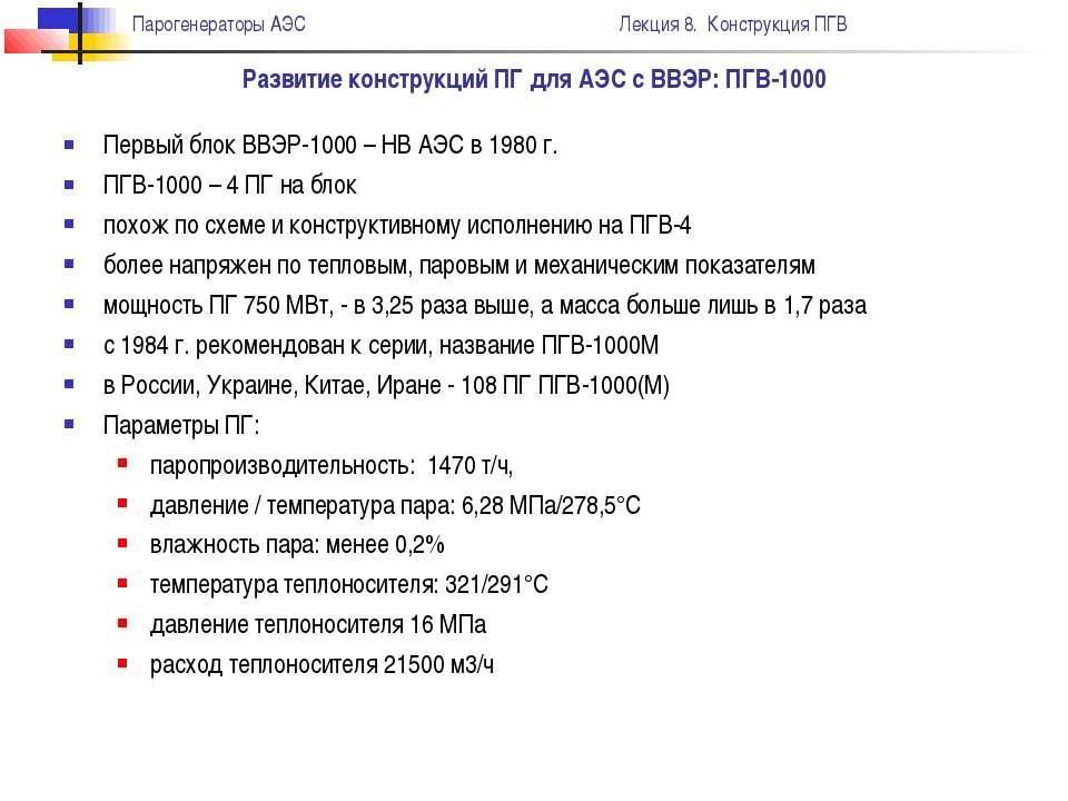 Развитие конструкций ПГ для АЭС с ВВЭР: ПГВ-1000 Первый блок ВВЭР-1000 – НВ А...