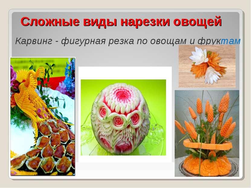 Сложные виды нарезки овощей Карвинг - фигурная резка по овощам и фруктам