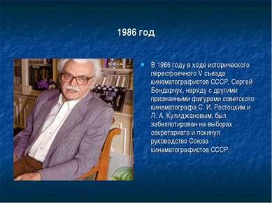 1986 год В 1986 году в ходе исторического перестроечного V съезда кинематогра...