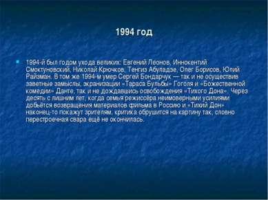 1994 год 1994-й был годом ухода великих: Евгений Леонов, Иннокентий Смоктунов...