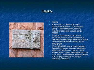 Память Память В июне 2007 г. в Ейске был открыт бронзовый памятник С. Ф. Бонд...