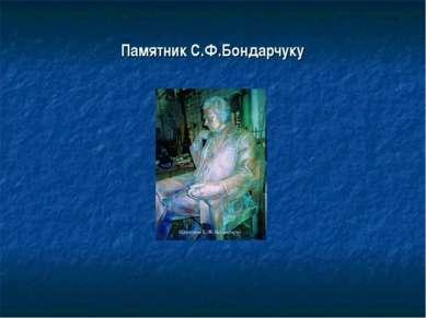 Памятник С.Ф.Бондарчуку