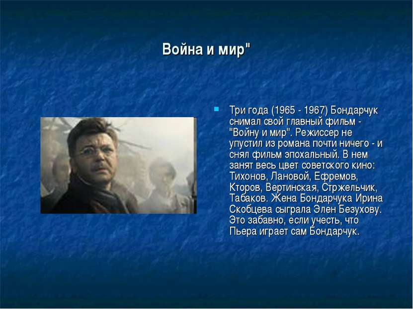 """Война и мир"""" Три года (1965 - 1967) Бондарчук снимал свой главный фильм - """"Во..."""