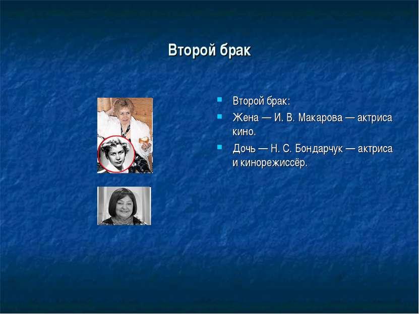 Второй брак Второй брак: Жена — И. В. Макарова — актриса кино. Дочь — Н. С. Б...