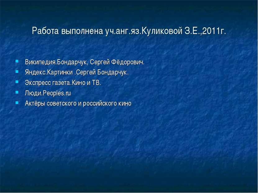Работа выполнена уч.анг.яз.Куликовой З.Е.,2011г. Википедия.Бондарчук, Сергей ...