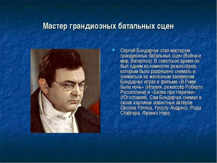 Мастер грандиозных батальных сцен Сергей Бондарчук стал мастером грандиозных ...