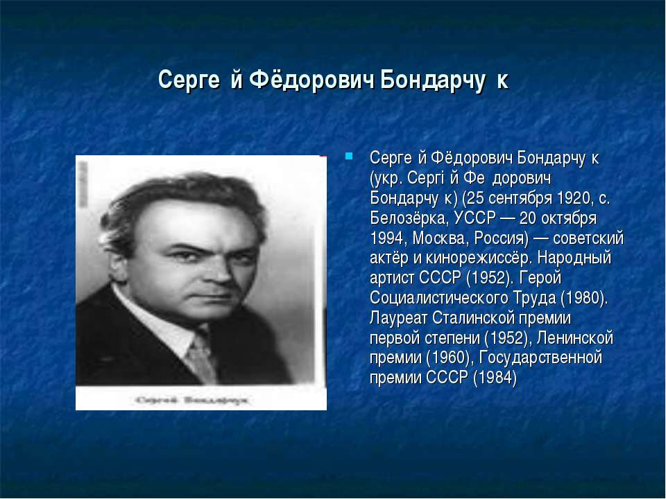Серге й Фёдорович Бондарчу к Серге й Фёдорович Бондарчу к (укр. Сергі й Фе до...