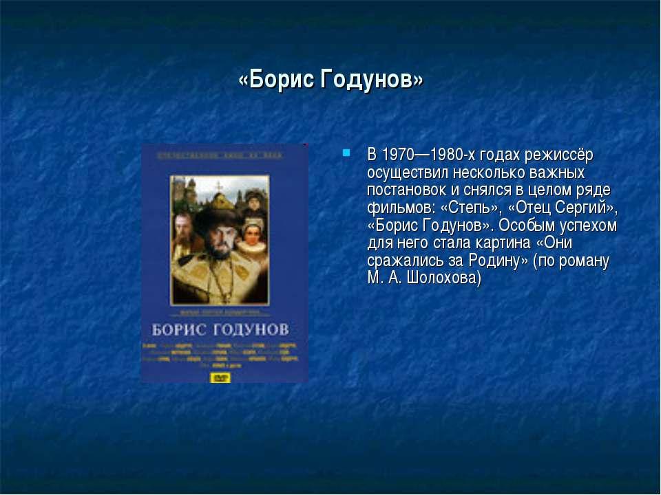 «Борис Годунов» В 1970—1980-х годах режиссёр осуществил несколько важных пост...