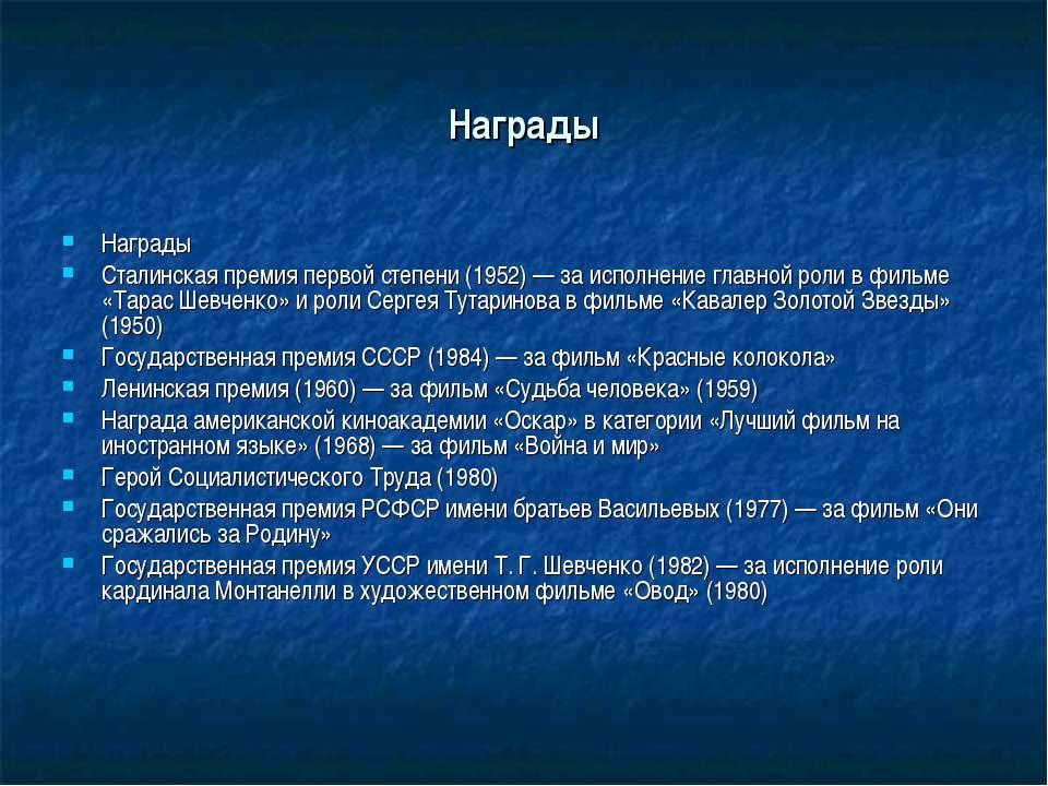 Награды Награды Сталинская премия первой степени (1952) — за исполнение главн...