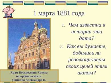 1 марта 1881 года Чем известна в истории эта дата? Как вы думаете, добились л...