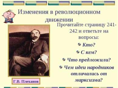 Изменения в революционном движении Прочитайте страницу 241-242 и ответьте на ...