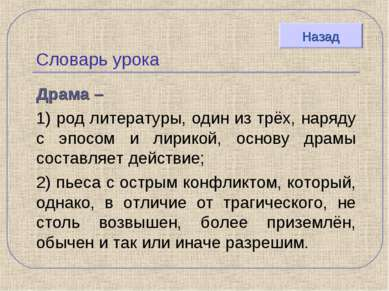 Словарь урока Драма – 1) род литературы, один из трёх, наряду с эпосом и лири...
