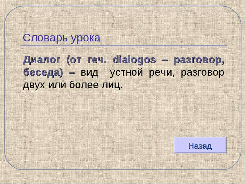 Словарь урока Диалог (от геч. dialogos – разговор, беседа) – вид устной речи,...