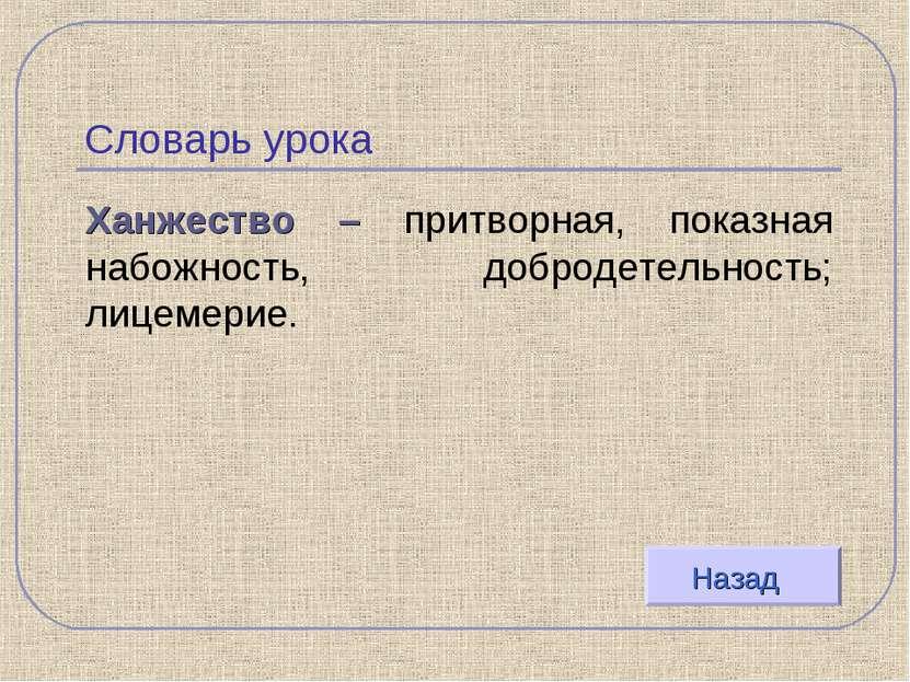 Словарь урока Ханжество – притворная, показная набожность, добродетельность; ...