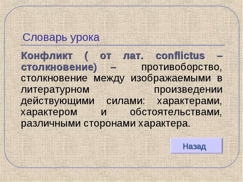Словарь урока Конфликт ( от лат. conflictus – столкновение) – противоборство,...