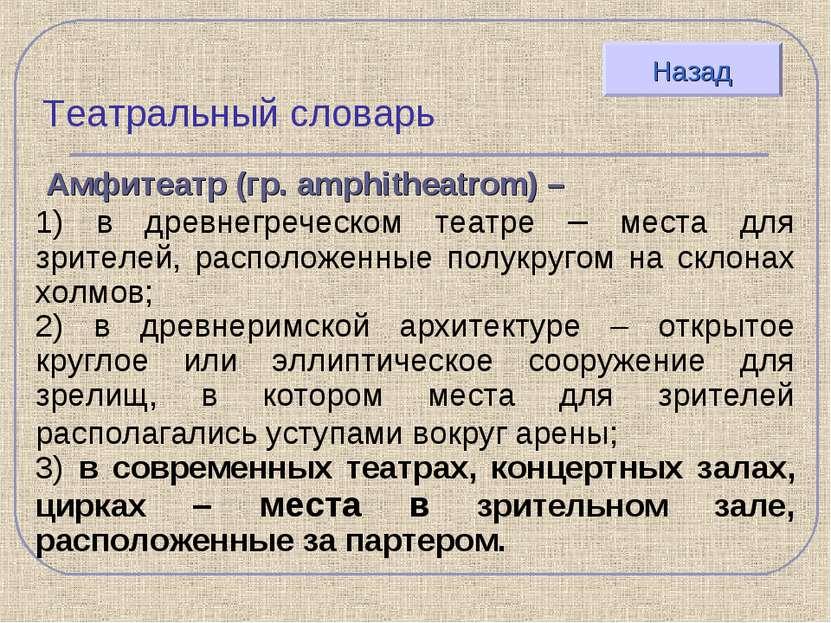 Театральный словарь Амфитеатр (гр. amphitheatrom) – 1) в древнегреческом теат...