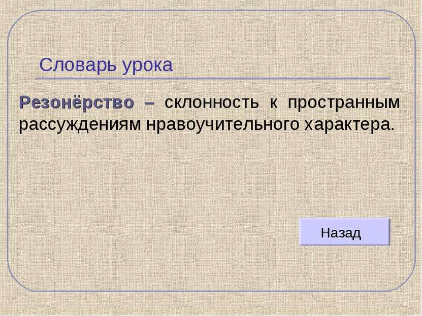 Словарь урока Резонёрство – склонность к пространным рассуждениям нравоучител...