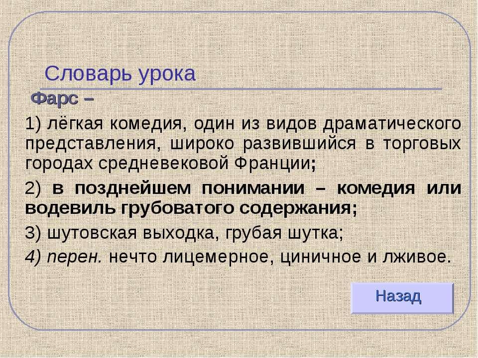 Словарь урока Фарс – 1) лёгкая комедия, один из видов драматического представ...